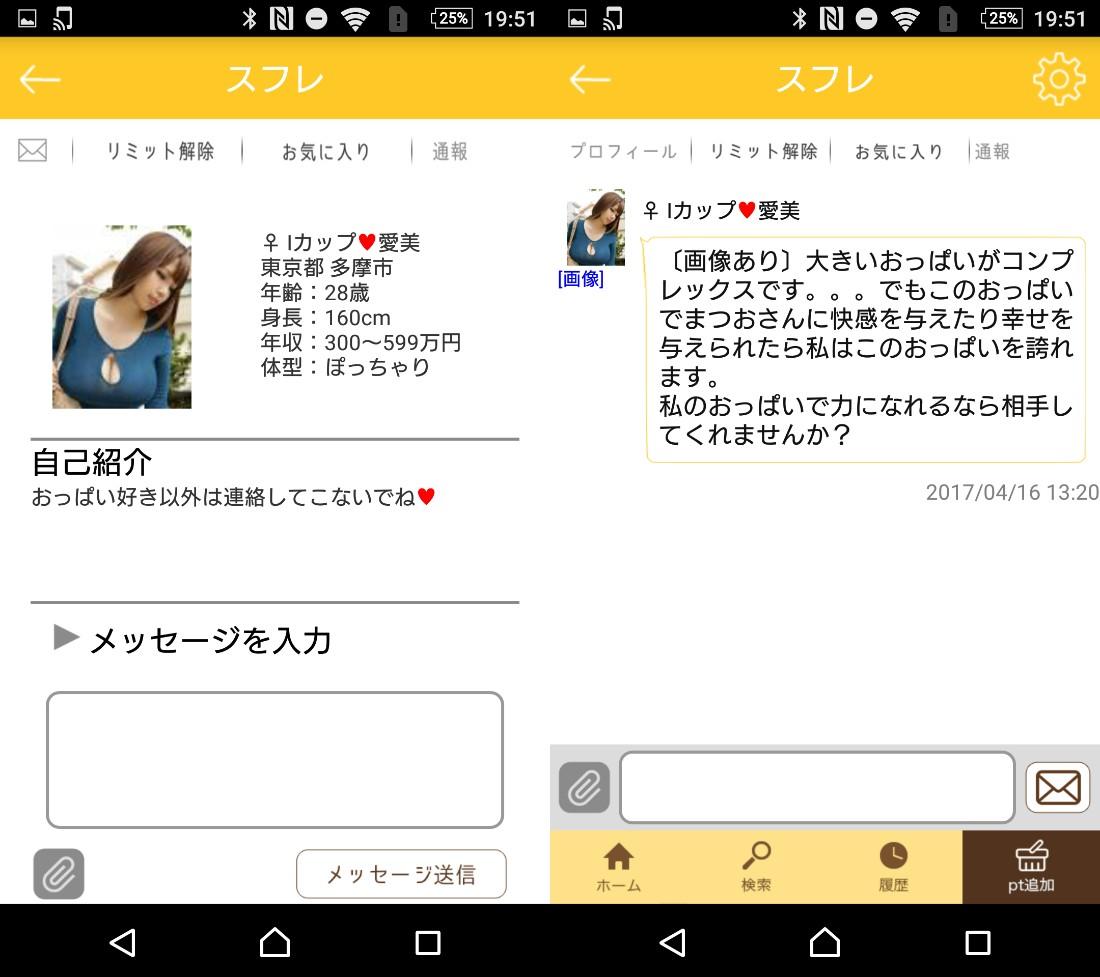 悪質出会い系アプリ「スフレ」サクラのIカップ愛美
