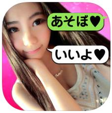 悪質出会い系アプリ「写メまっち!!」