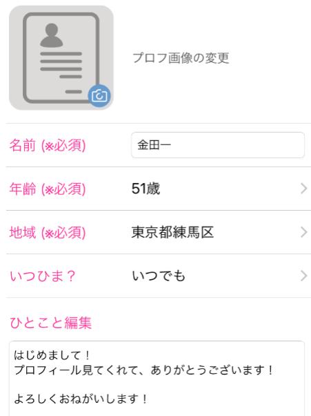 悪質出会い系アプリ「写メまっち!!」プロフィール