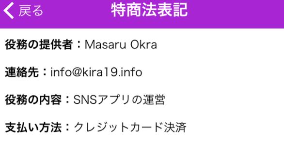 悪質出会い系アプリ「写メまっち!!」運営会社