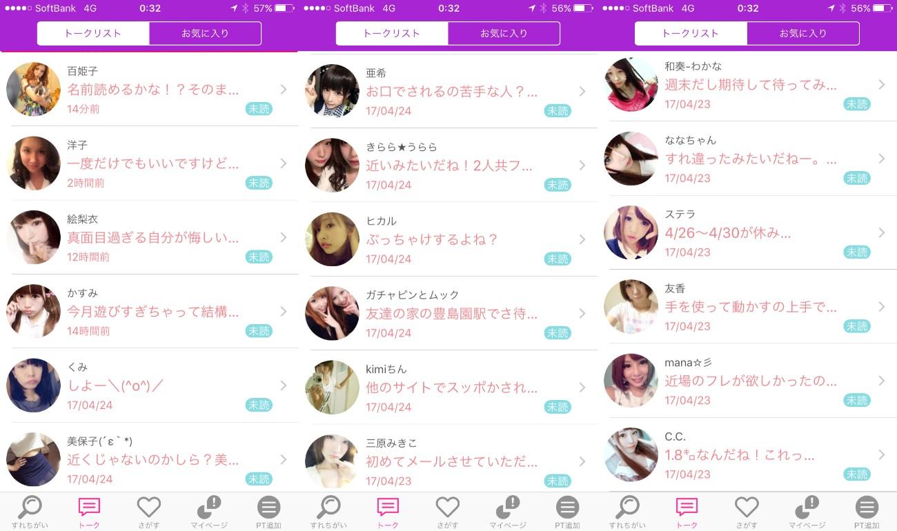 悪質出会い系アプリ「写メまっち!!」サクラ一覧