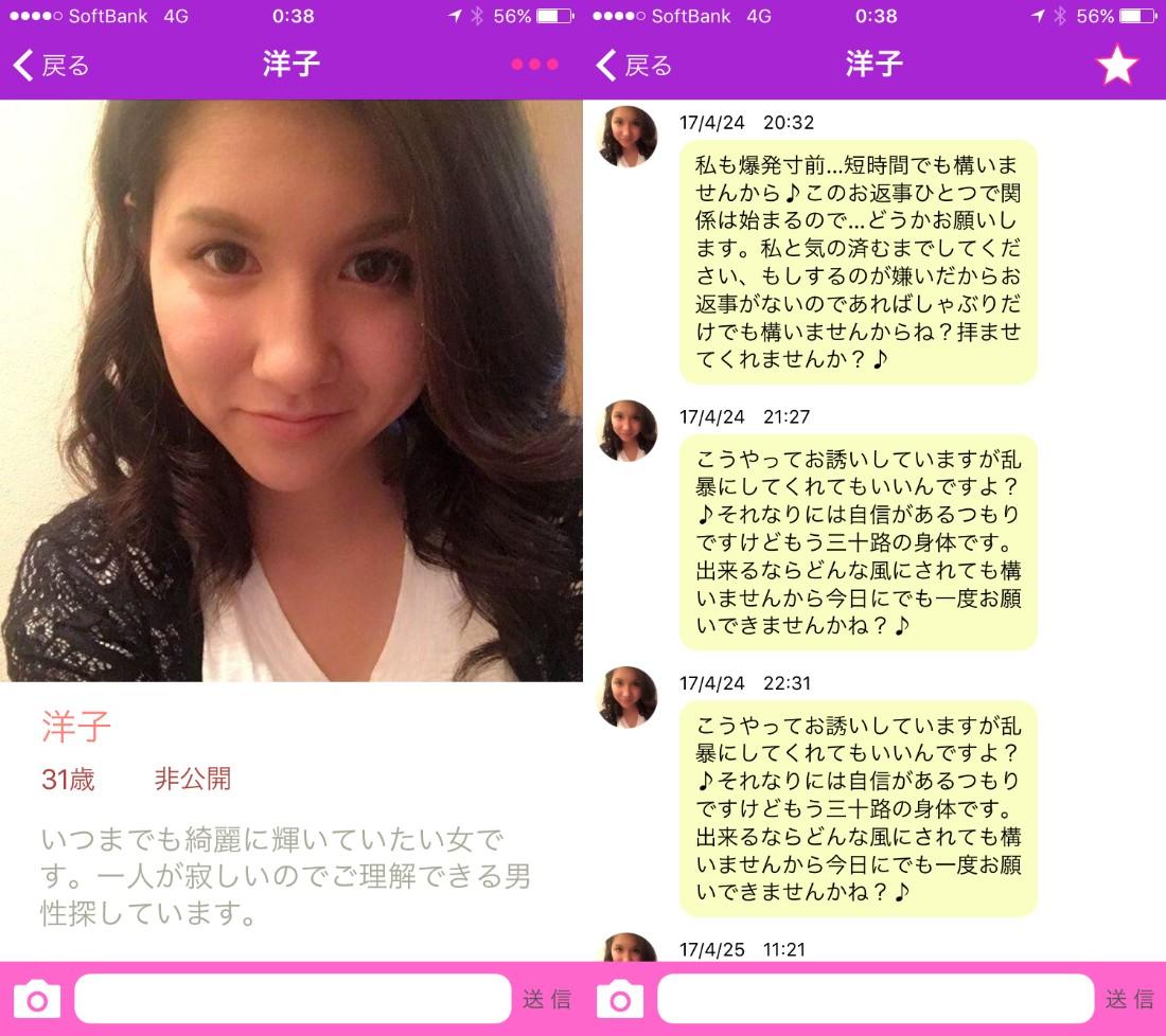 悪質出会い系アプリ「写メまっち!!」サクラの洋子