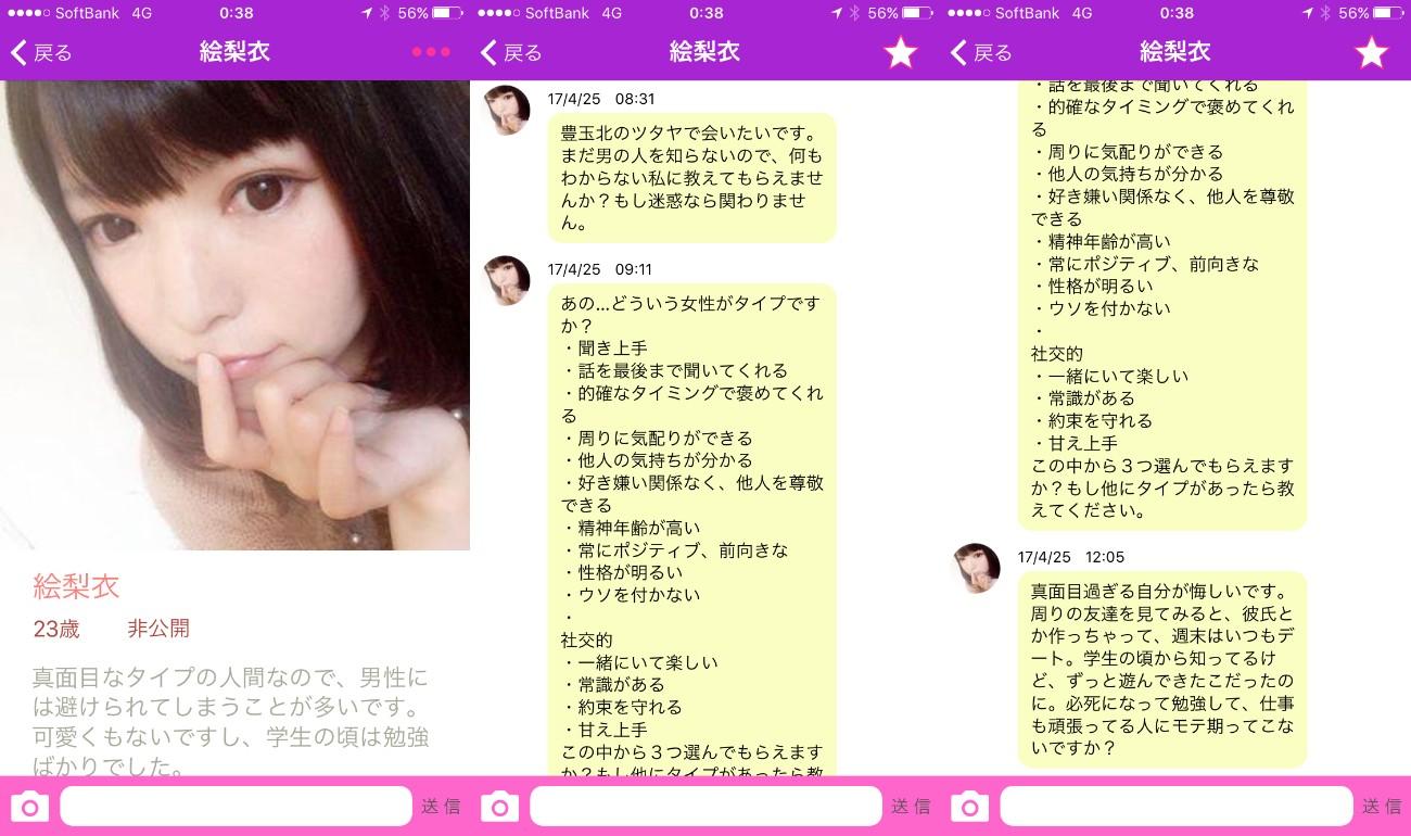 悪質出会い系アプリ「写メまっち!!」サクラの絵梨衣