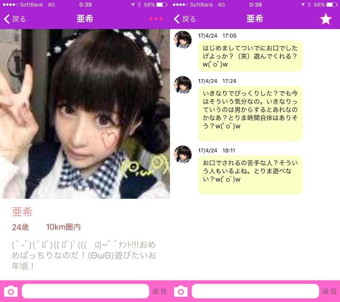 悪質出会い系アプリ「写メまっち!!」サクラの亜希