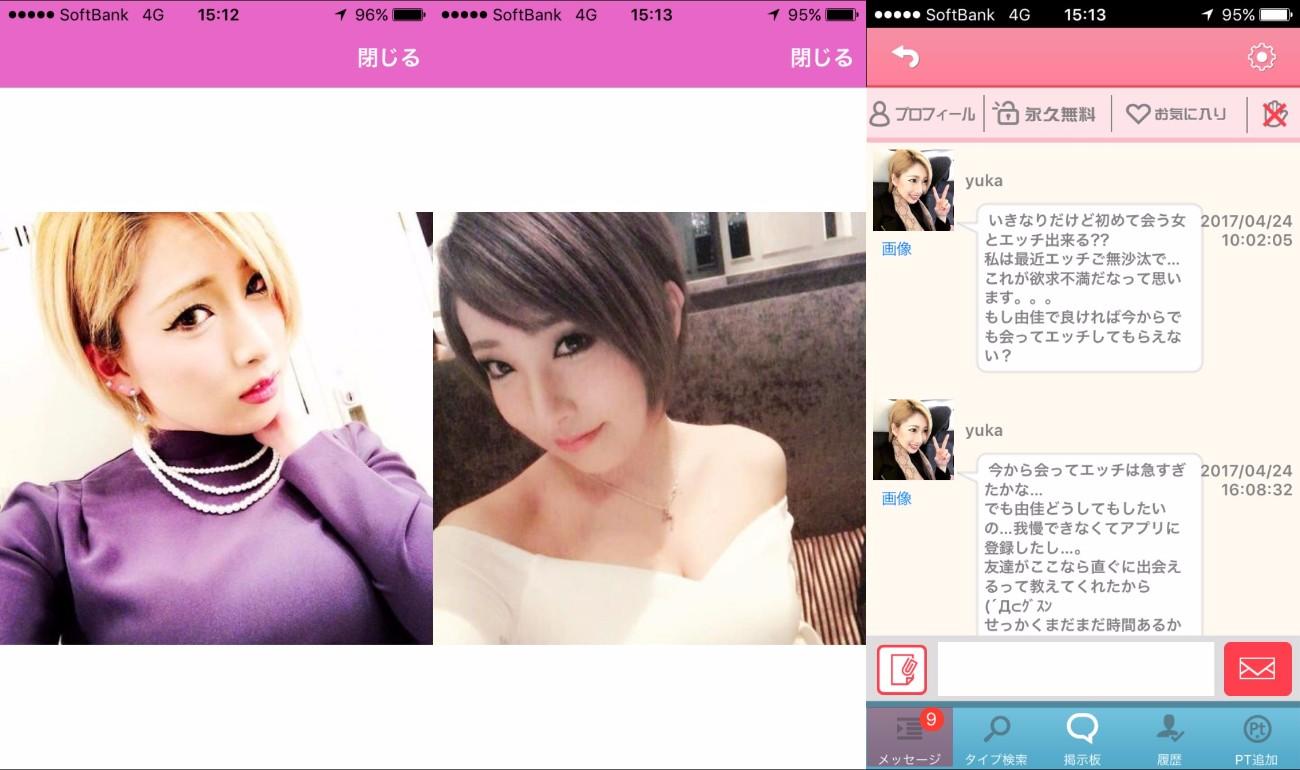 悪質出会い系アプリ「友達さがし」サクラのyuka