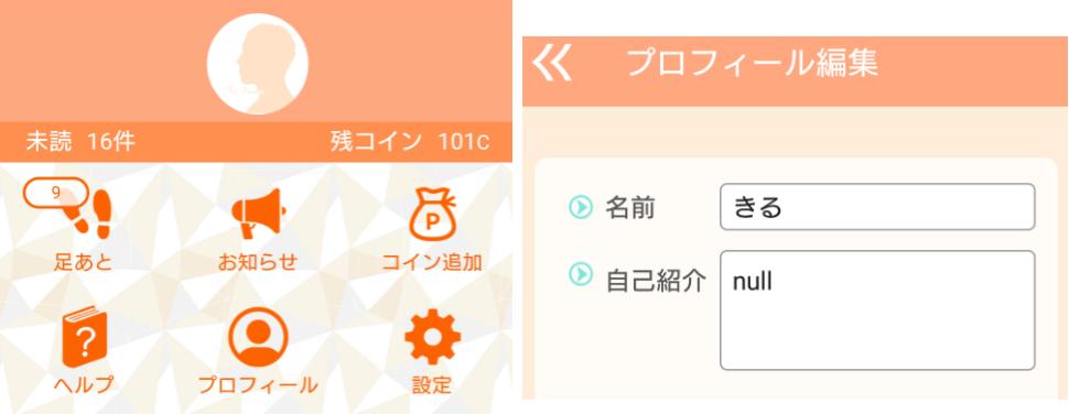 登録無料のチャットトークアプリ「VR」恋人・友達探しで人気プロフィール