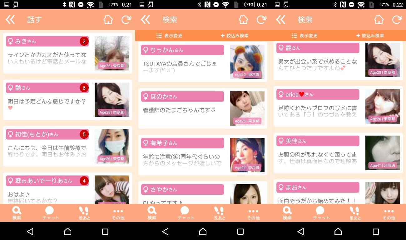 登録無料のチャットトークアプリ「VR」恋人・友達探しで人気サクラ一覧