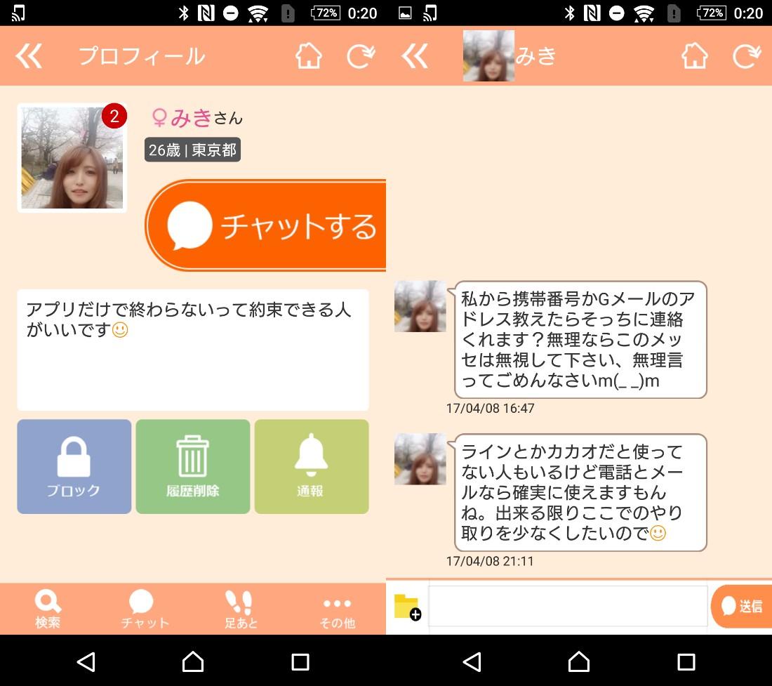 登録無料のチャットトークアプリ「VR」恋人・友達探しで人気サクラのみき