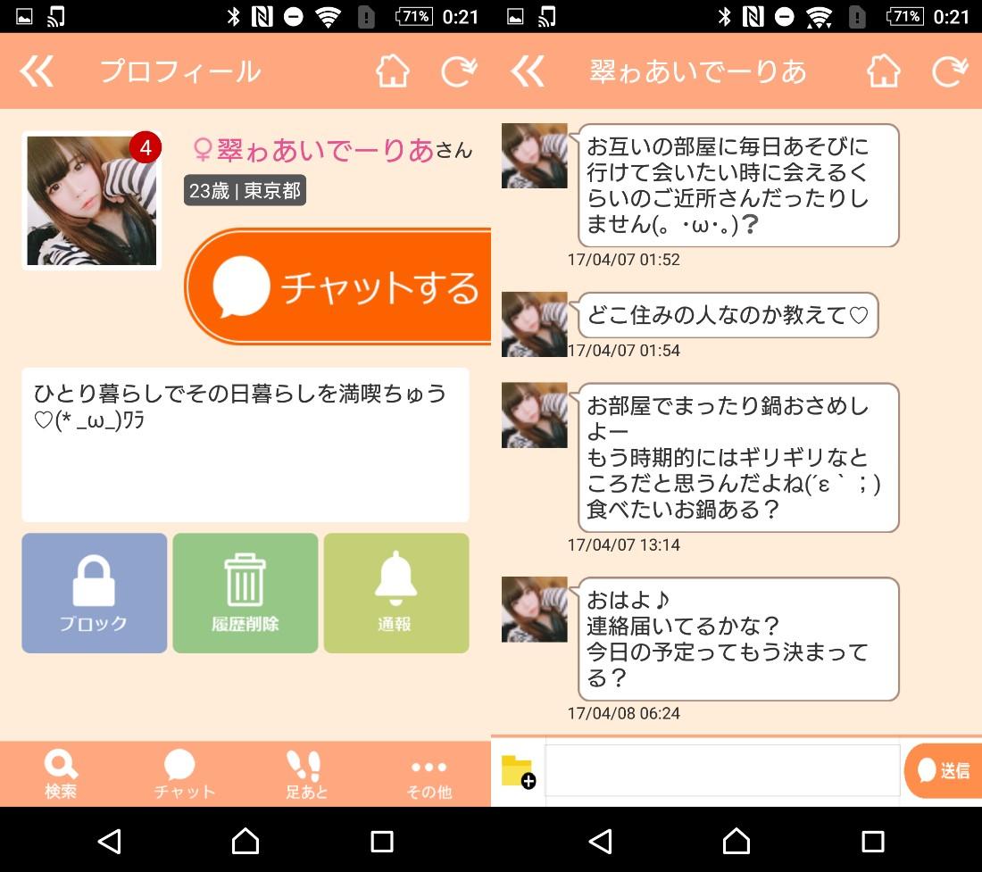 登録無料のチャットトークアプリ「VR」恋人・友達探しで人気サクラの翠ゎあいでーりあ