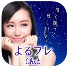 素敵な出会い発見アプリ【よるフレ】