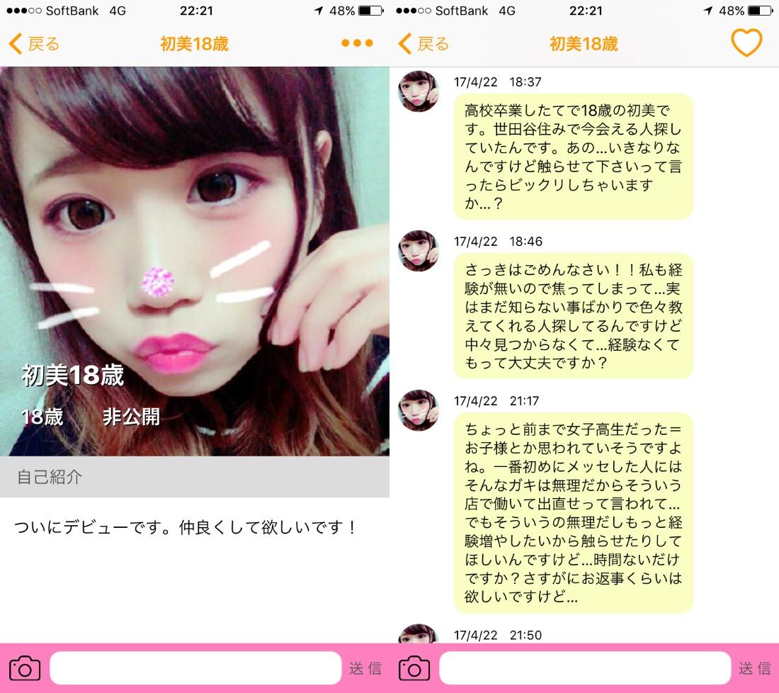 悪質出会い系アプリ「ひみつのフレンド」サクラの初美18歳