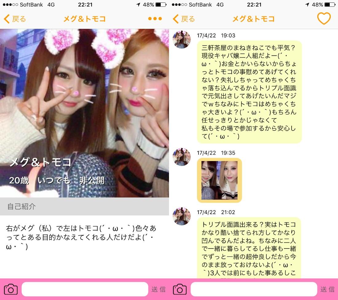 悪質出会い系アプリ「ひみつのフレンド」サクラのメグ&トモコ
