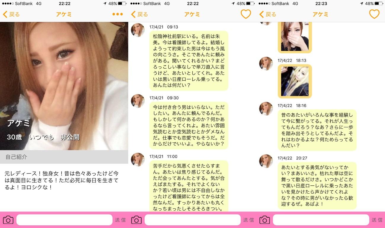 悪質出会い系アプリ「ひみつのフレンド」サクラのアケミ