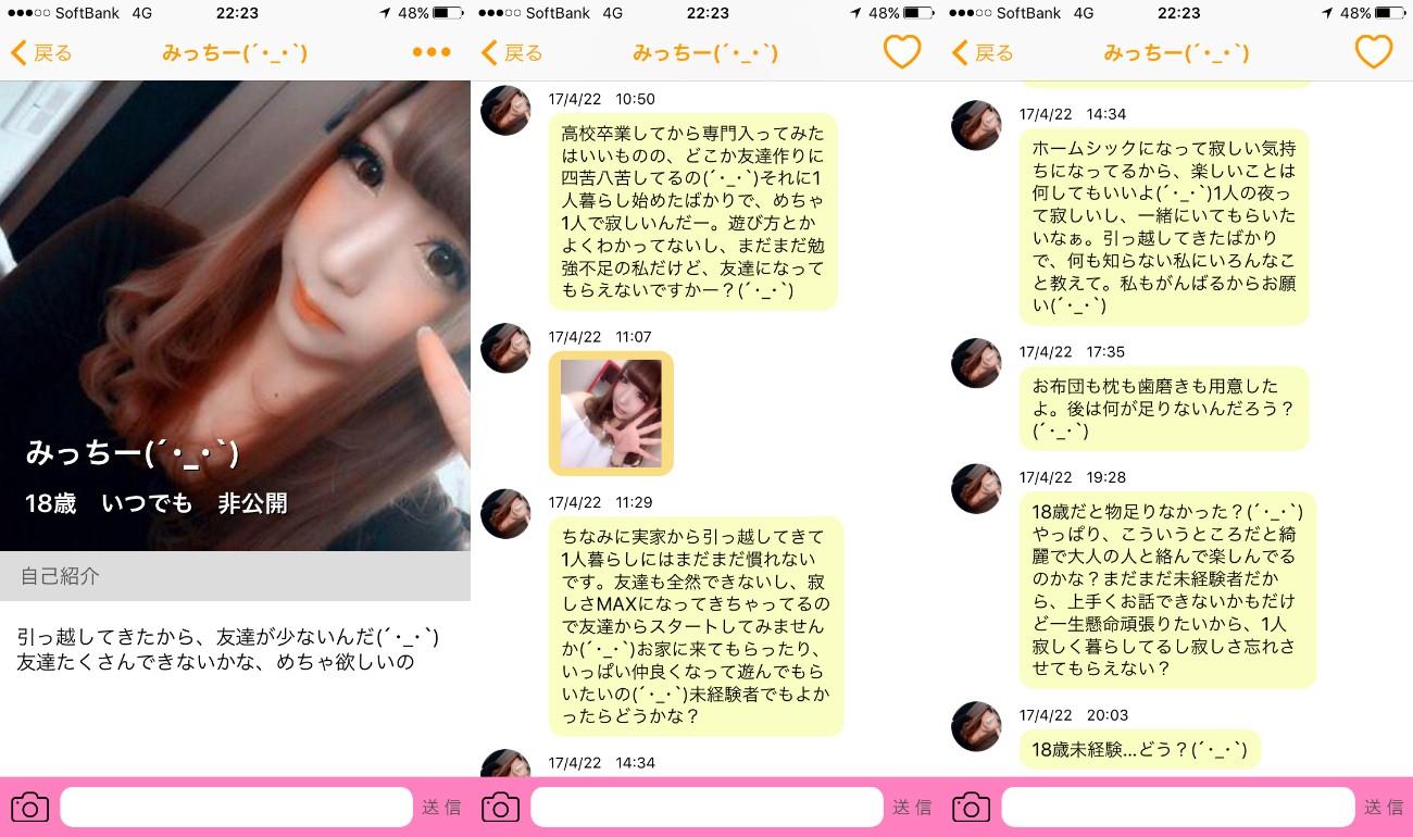 悪質出会い系アプリ「ひみつのフレンド」サクラのみっちー