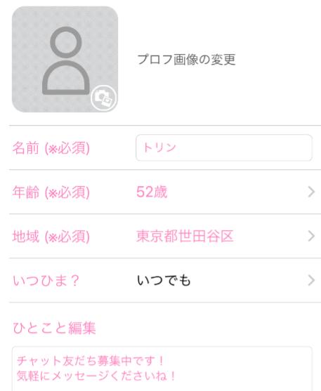 悪質出会い系アプリ「夜フレンド」プロフィール
