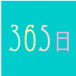 リア充しよう♪出合い探しは毎日賑わうトークアプリ『365日』