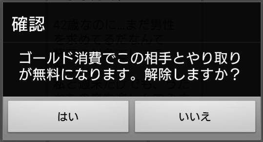 アプリでのコミュニティー相手を探すならココ『Aコミュ』!!リミット解除