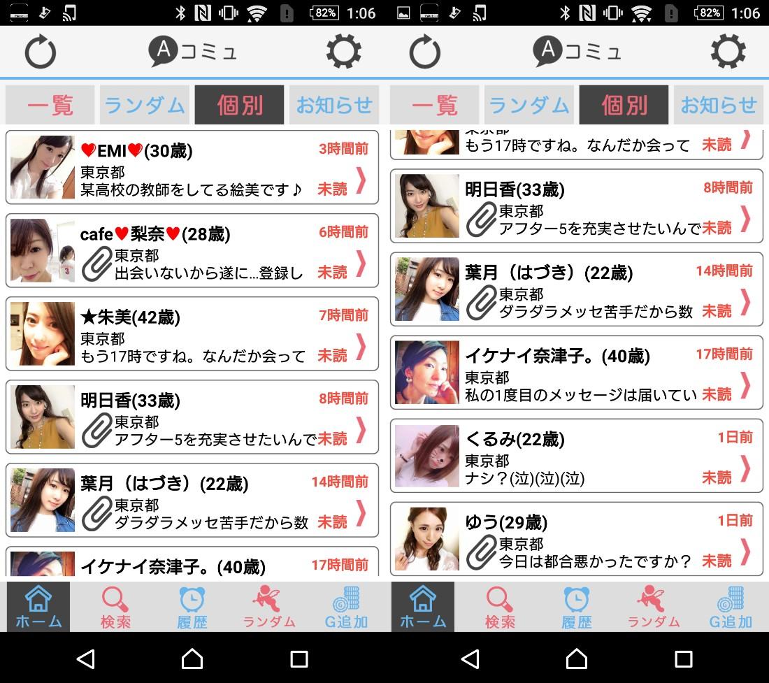 アプリでのコミュニティー相手を探すならココ『Aコミュ』!!サクラ一覧