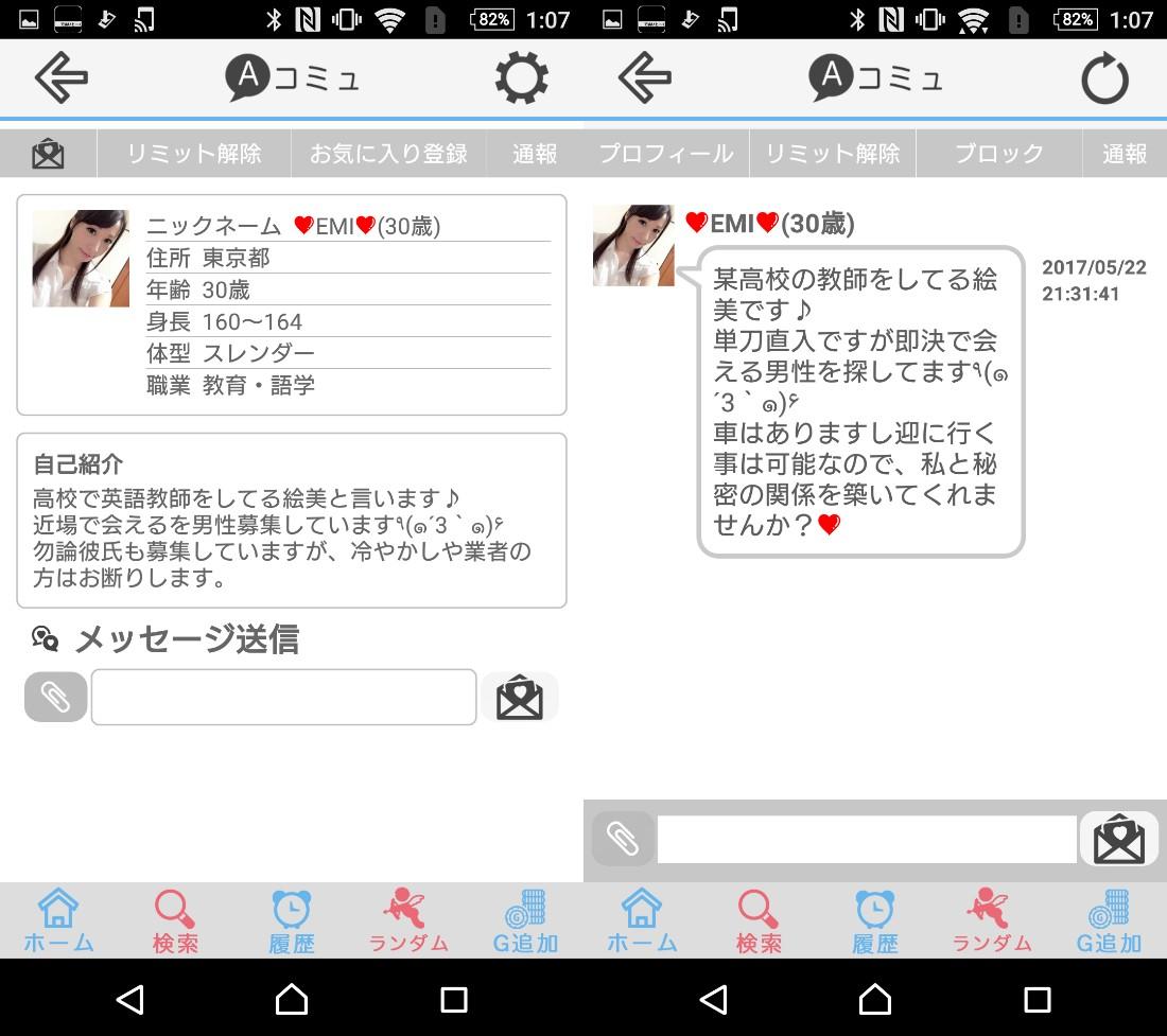 アプリでのコミュニティー相手を探すならココ『Aコミュ』!!サクラのEMI