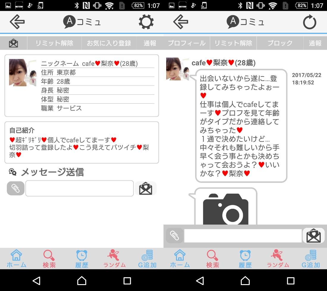 アプリでのコミュニティー相手を探すならココ『Aコミュ』!!サクラのcafe梨奈