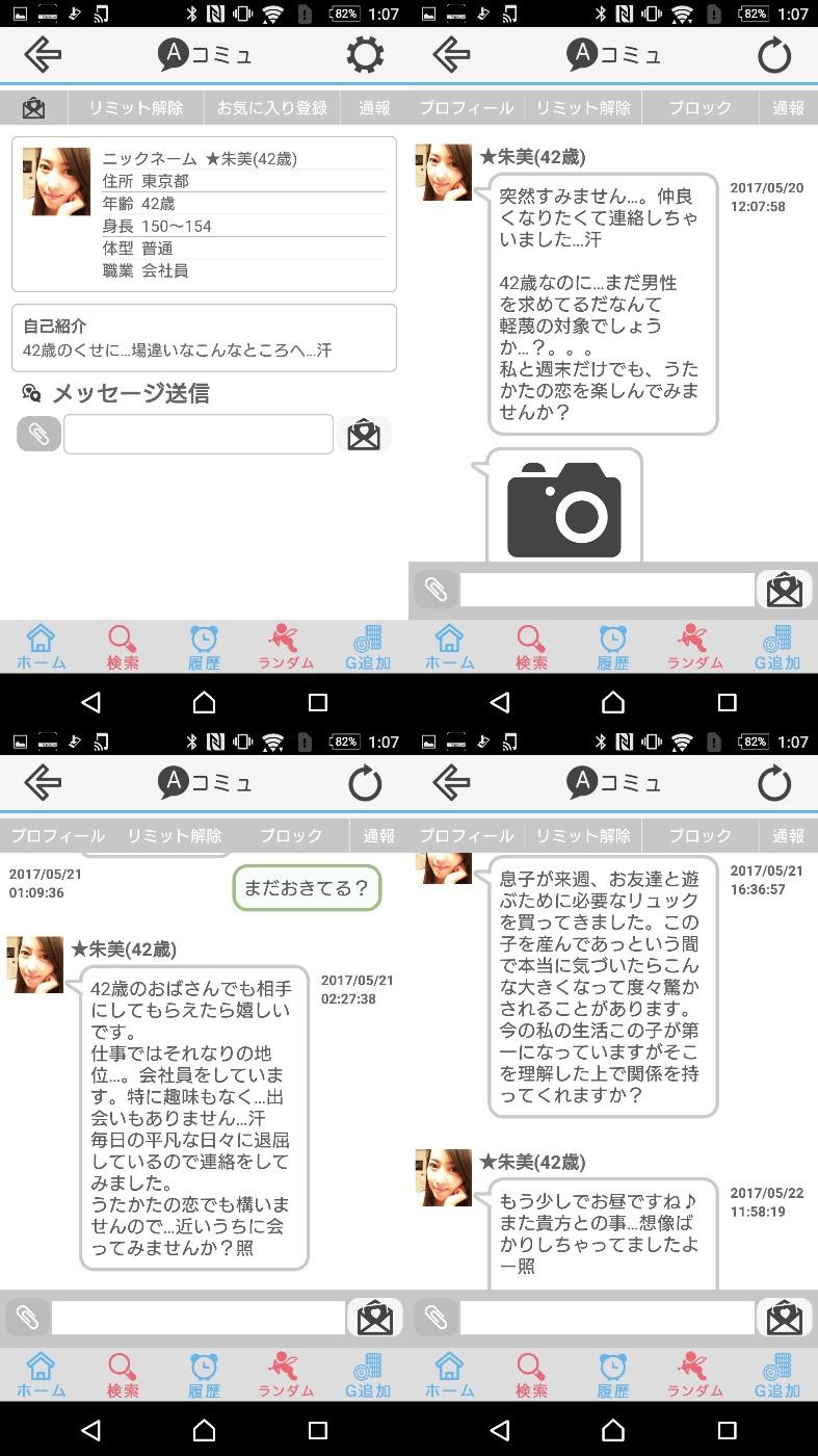 アプリでのコミュニティー相手を探すならココ『Aコミュ』!!サクラの朱美
