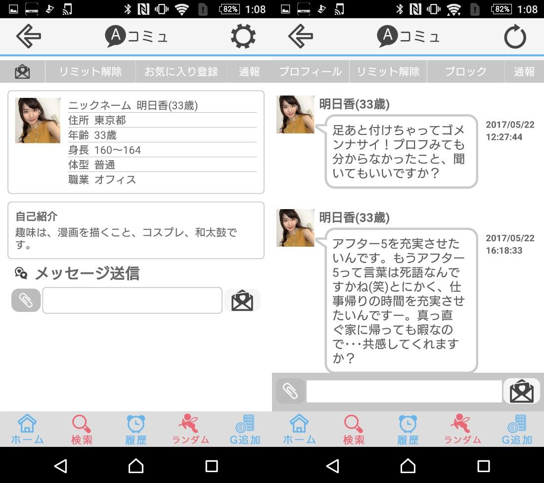 アプリでのコミュニティー相手を探すならココ『Aコミュ』!!サクラの明日香