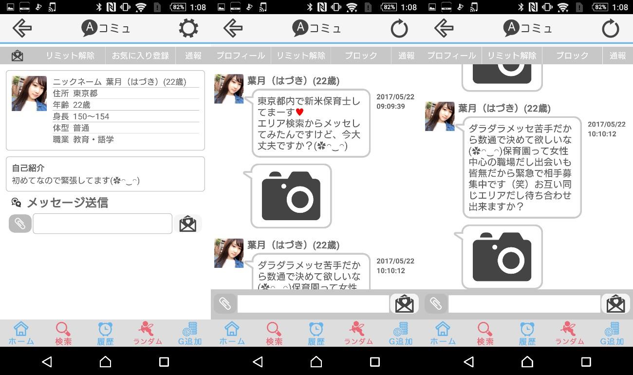 アプリでのコミュニティー相手を探すならココ『Aコミュ』!!サクラの葉月(はづき)