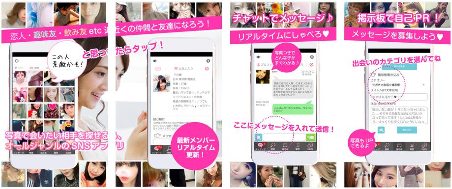 悪徳出会い系アプリα-chat(アルファチャット)