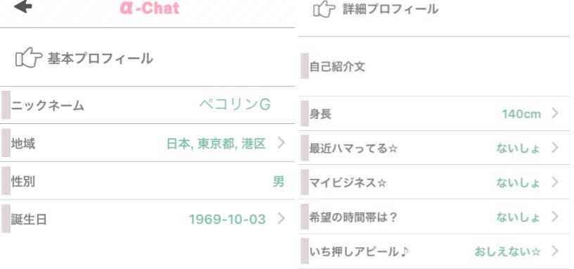 悪徳出会い系アプリα-chat(アルファチャット)プロフィール