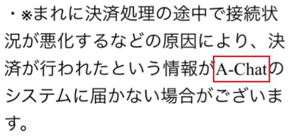 悪徳出会い系アプリα-chat(アルファチャット)運営会社