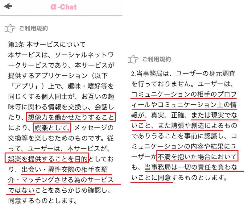 悪徳出会い系アプリα-chat(アルファチャット)利用規約