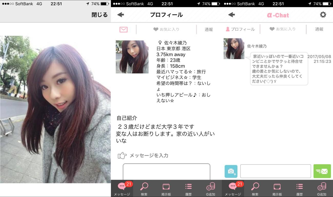 悪徳出会い系アプリα-chat(アルファチャット)サクラの佐々木綾乃