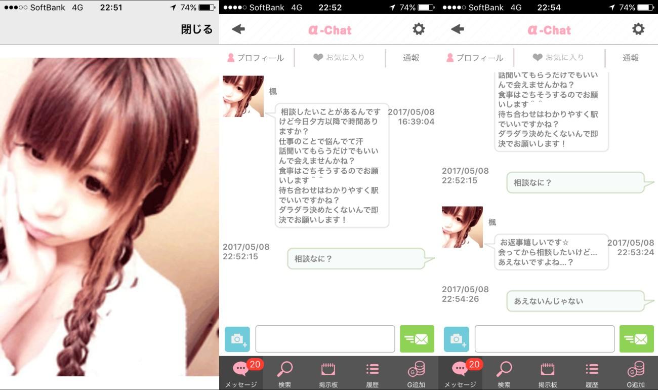 悪徳出会い系アプリα-chat(アルファチャット)サクラの楓