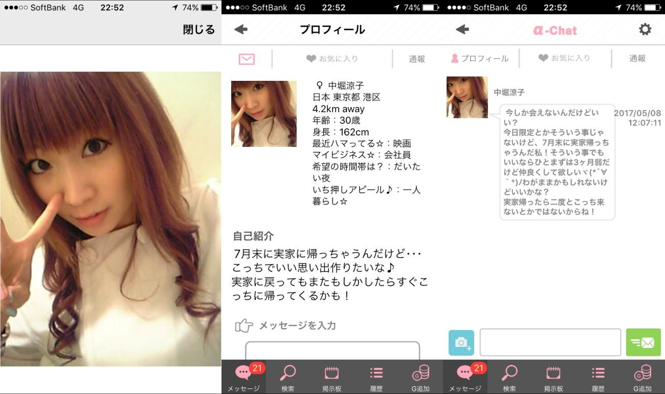 悪徳出会い系アプリα-chat(アルファチャット)サクラの