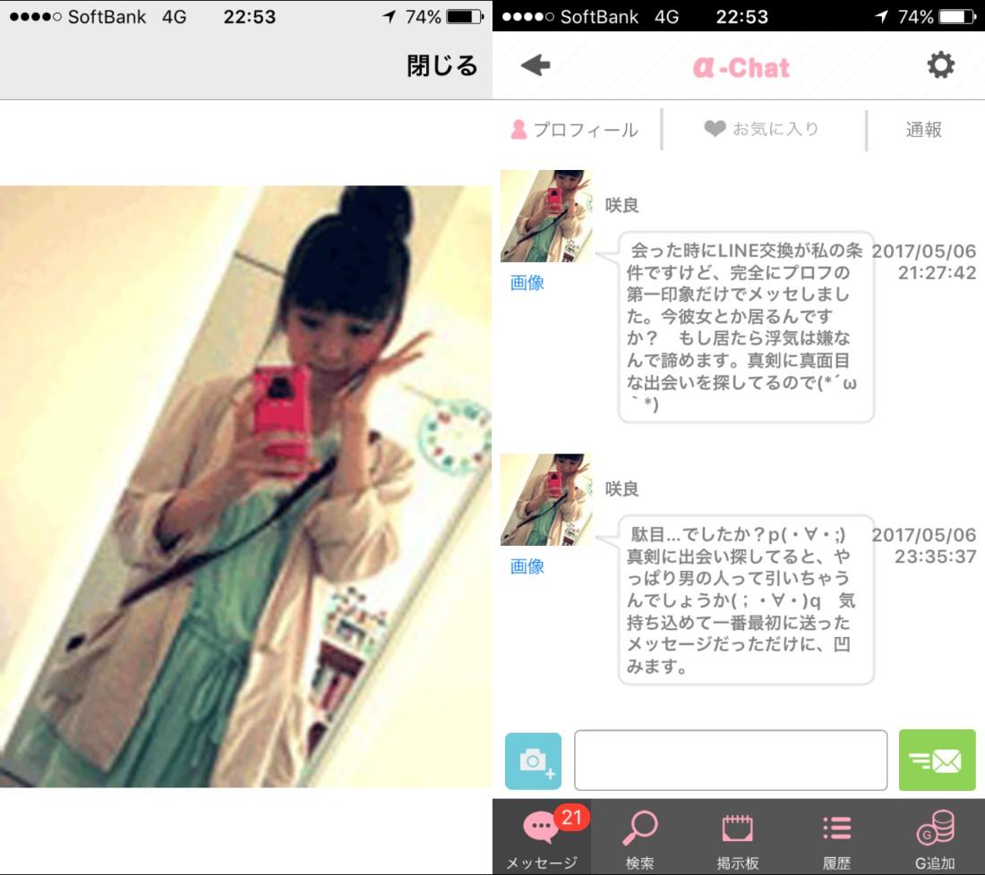悪徳出会い系アプリα-chat(アルファチャット)サクラの咲良