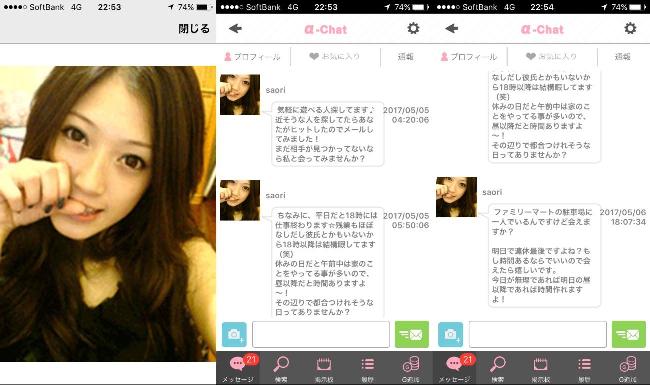 悪徳出会い系アプリα-chat(アルファチャット)サクラのsaori