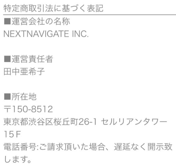 出会い系チャットアプリの恋活フィル運営会社