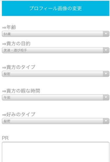出会い系チャットアプリの恋活フィルプロフィール