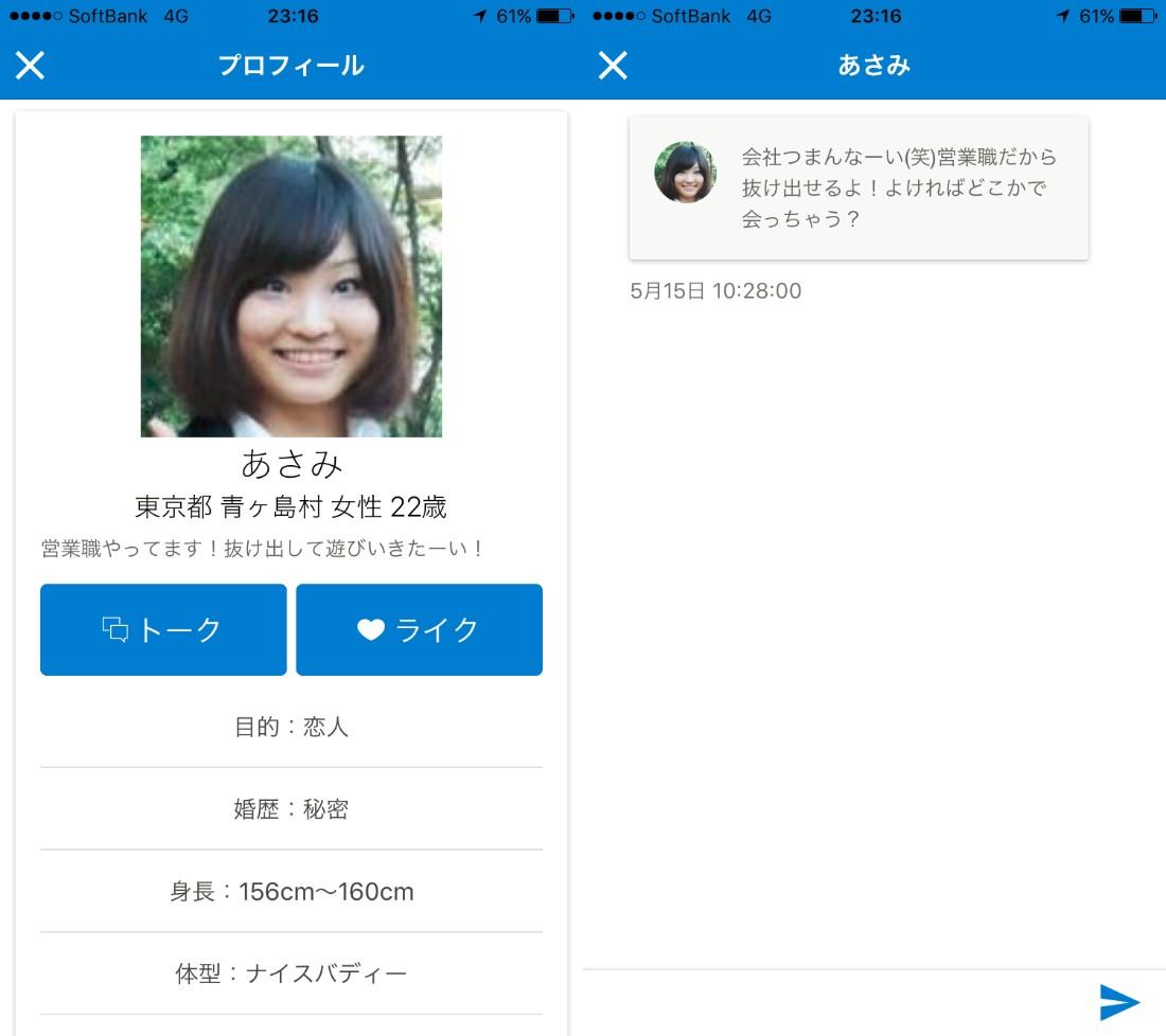 マッチングでフリートーク 恋人探しの出会系アプリ『froom』サクラのあさみ