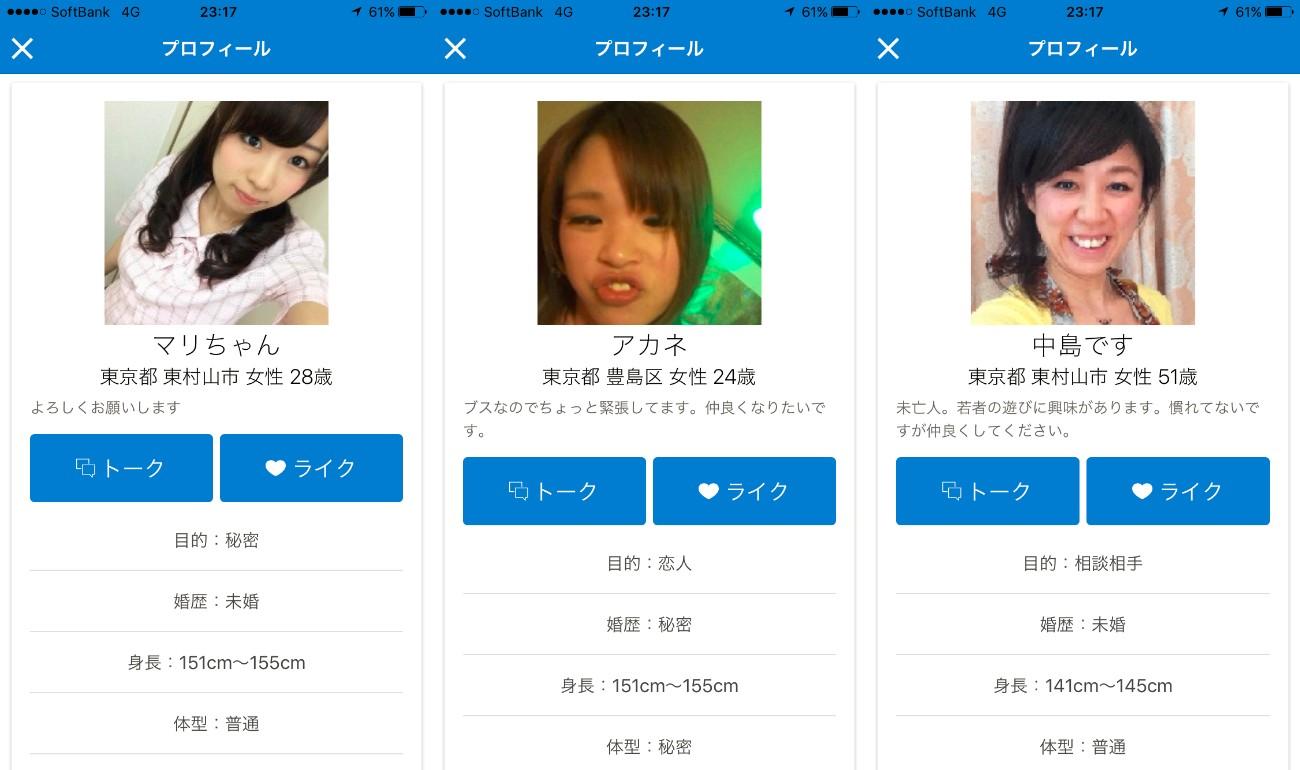マッチングでフリートーク 恋人探しの出会系アプリ『froom』サクラの画像