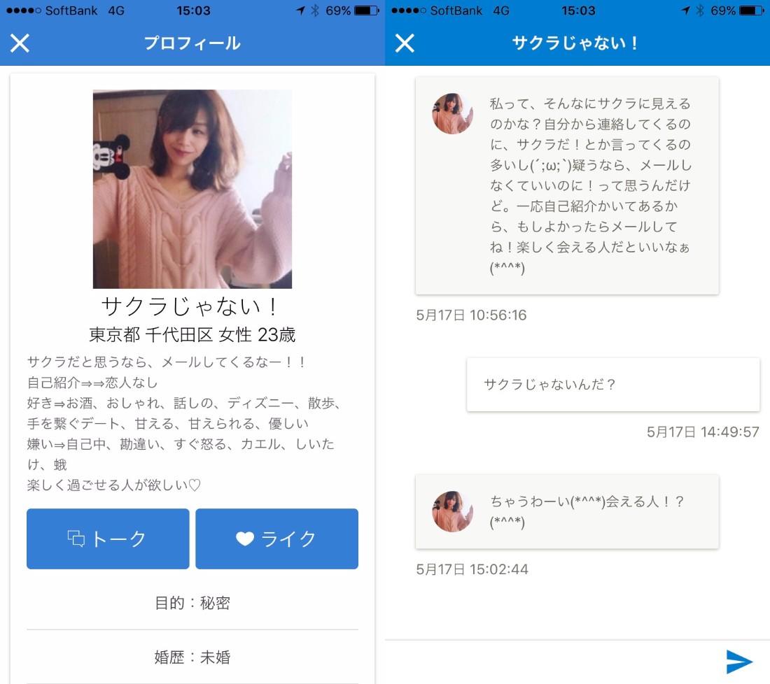 マッチングでフリートーク 恋人探しの出会系アプリ『froom』サクラのサクラじゃない!