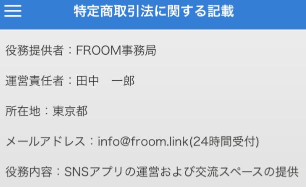 マッチングでフリートーク 恋人探しの出会系アプリ『froom』運営会社