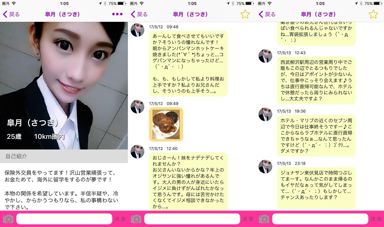 悪質出会い系アプリ「ひみつトーク」サクラの皐月(さつき)