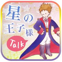 星の王子様トーク 匿名おしゃべりトーク