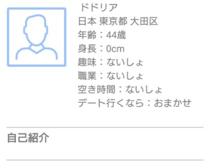 出会い系アプリ「イマハナ」プロフィール
