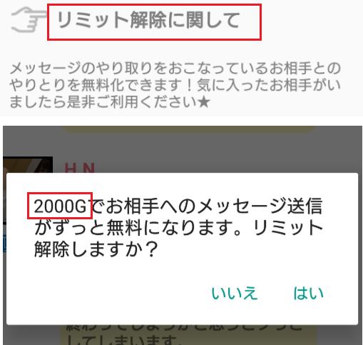 出会い系アプリ「イマハナ」リミット解除