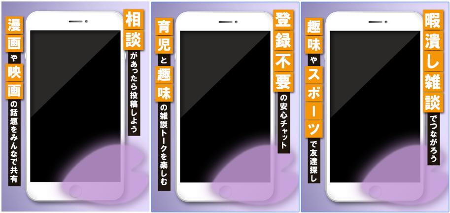 出会い系アプリ「イマハナ」運営会社