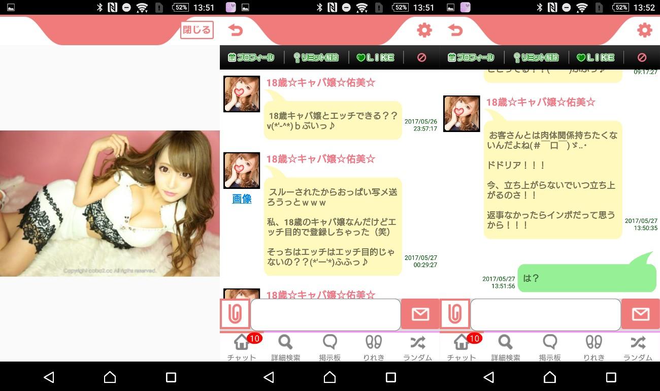 出会い系アプリ「イマハナ」サクラの18歳キャバ嬢佑美