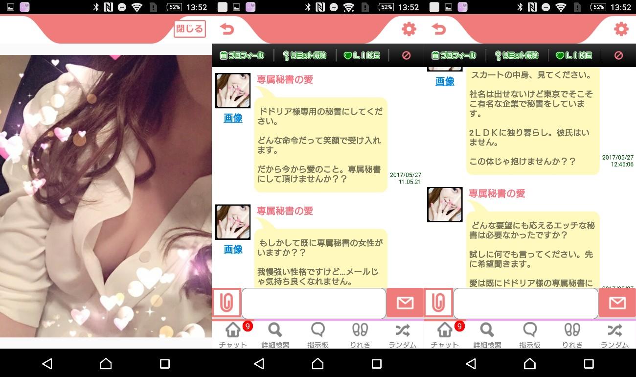 出会い系アプリ「イマハナ」サクラの専属秘書の愛