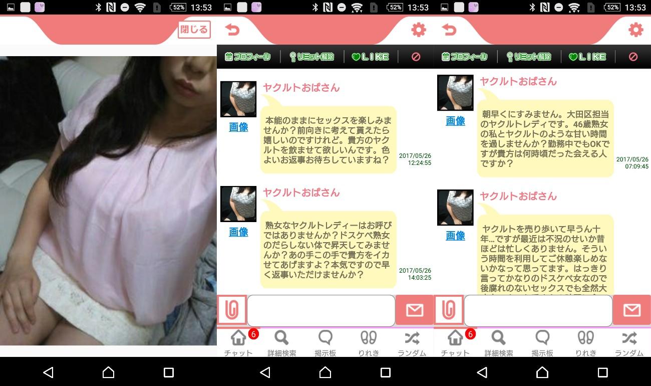 出会い系アプリ「イマハナ」サクラのヤクルトおばさん